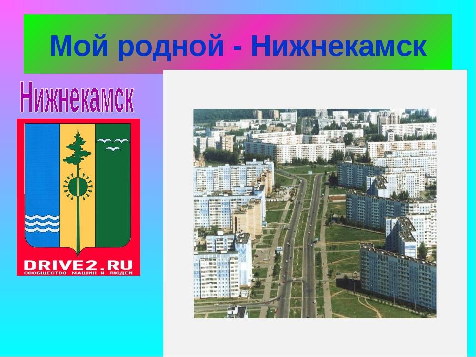 Мой родной - Нижнекамск