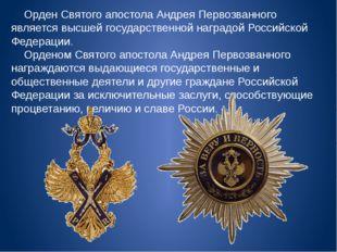 Орден Святого апостола Андрея Первозванного является высшей государственной