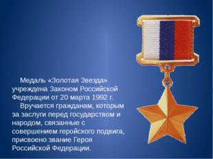 Медаль «Золотая Звезда» учреждена Законом Российской Федерации от 20 марта 1