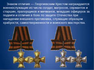 Знаком отличия — Георгиевским Крестом награждаются военнослужащие из числа с