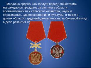 Медалью ордена «За заслуги перед Отечеством» награждаются граждане за заслуг