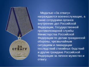 Медалью «За отвагу» награждаются военнослужащие, а также сотрудники органов