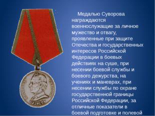 Медалью Суворова награждаются военнослужащие за личное мужество и отвагу, пр