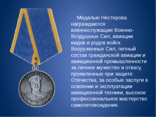 Медалью Нестерова награждаются военнослужащие Военно-Воздушных Сил, авиации