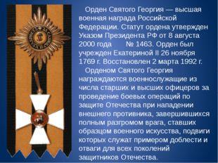 Орден Святого Георгия — высшая военная награда Российской Федерации. Статут