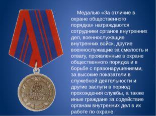 Медалью «За отличие в охране общественного порядка» награждаются сотрудники