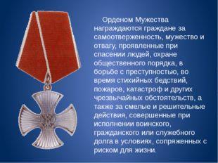 Орденом Мужества награждаются граждане за самоотверженность, мужество и отва