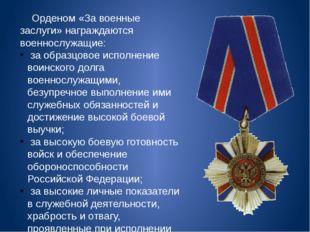 Орденом «За военные заслуги» награждаются военнослужащие: за образцовое испо