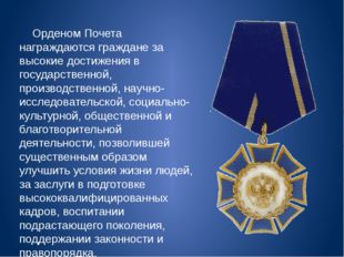 Орденом Почета награждаются граждане за высокие достижения в государственной
