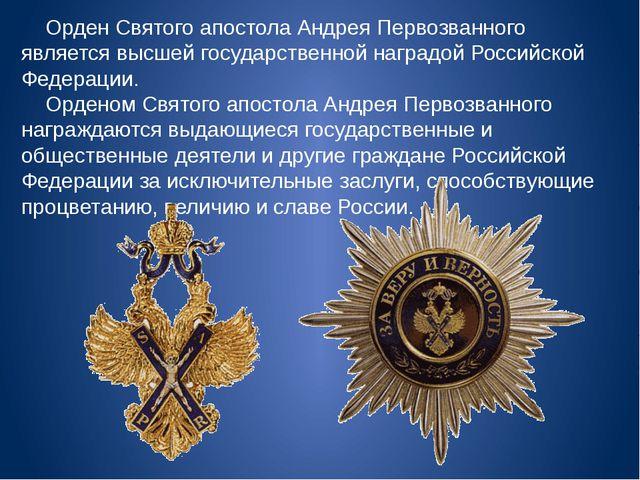 Орден Святого апостола Андрея Первозванного является высшей государственной...