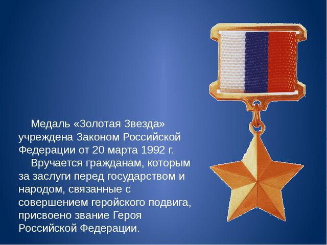 Медаль «Золотая Звезда» учреждена Законом Российской Федерации от 20 марта 1...