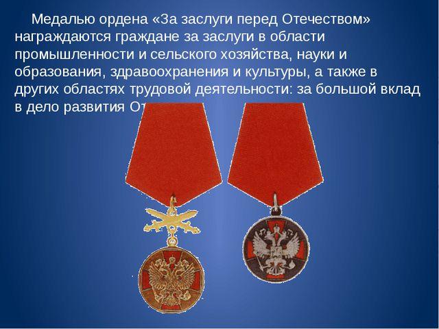 Медалью ордена «За заслуги перед Отечеством» награждаются граждане за заслуг...