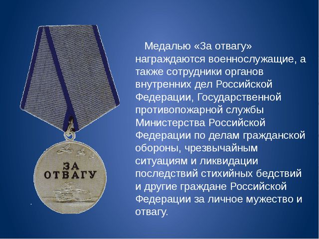 Медалью «За отвагу» награждаются военнослужащие, а также сотрудники органов...