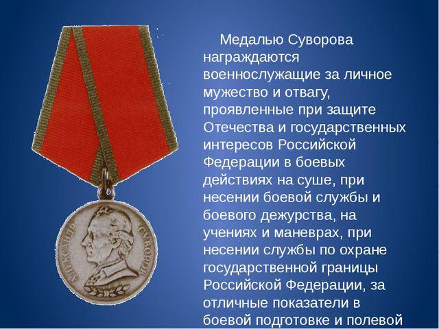 Медалью Суворова награждаются военнослужащие за личное мужество и отвагу, пр...