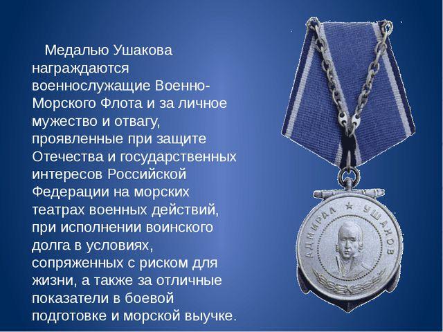 Медалью Ушакова награждаются военнослужащие Военно-Морского Флота и за лично...