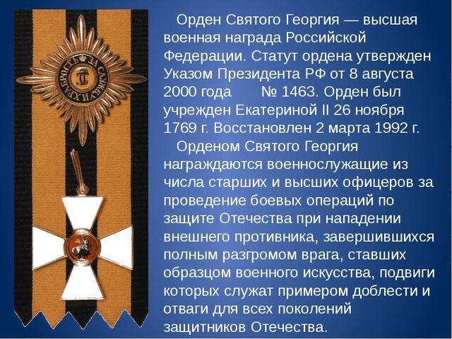 Орден Святого Георгия — высшая военная награда Российской Федерации. Статут...