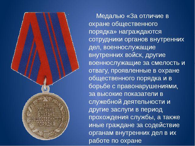 Медалью «За отличие в охране общественного порядка» награждаются сотрудники...