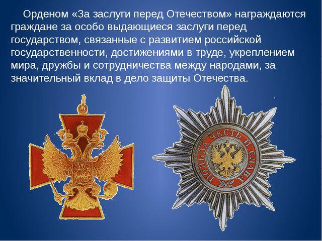 Орденом «За заслуги перед Отечеством» награждаются граждане за особо выдающи...