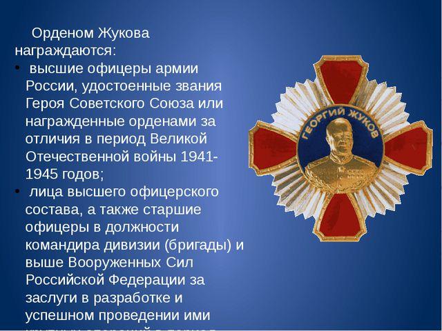 Орденом Жукова награждаются: высшие офицеры армии России, удостоенные звания...