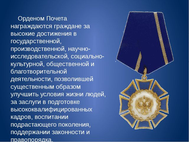 Орденом Почета награждаются граждане за высокие достижения в государственной...