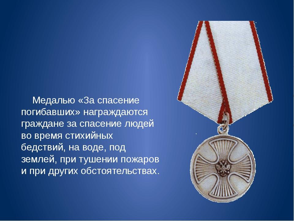 Медалью «За спасение погибавших» награждаются граждане за спасение людей во...
