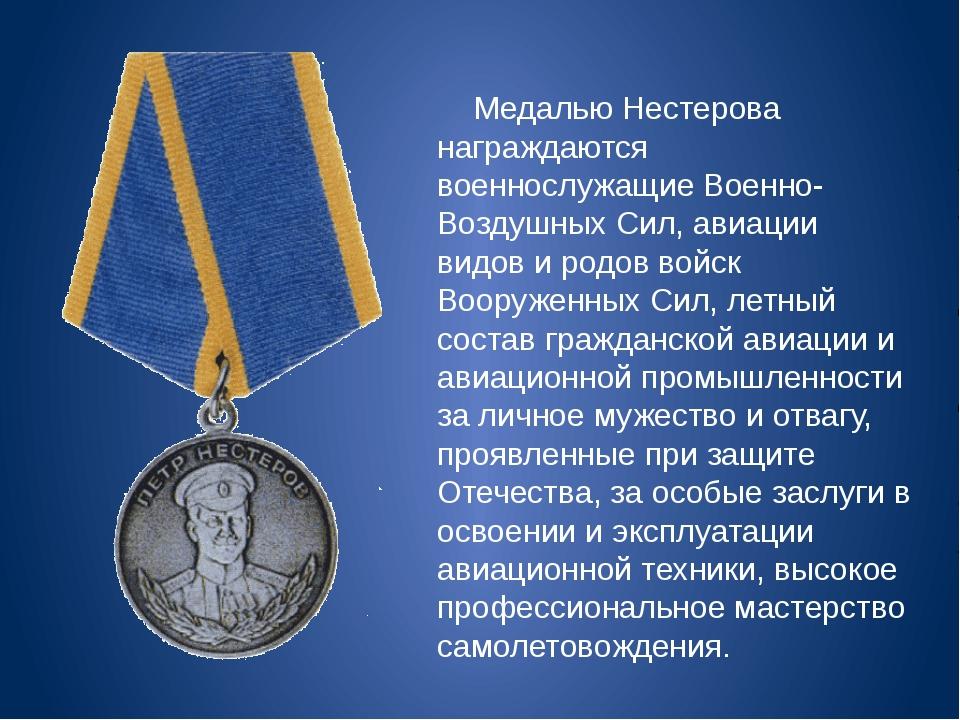 Медалью Нестерова награждаются военнослужащие Военно-Воздушных Сил, авиации...