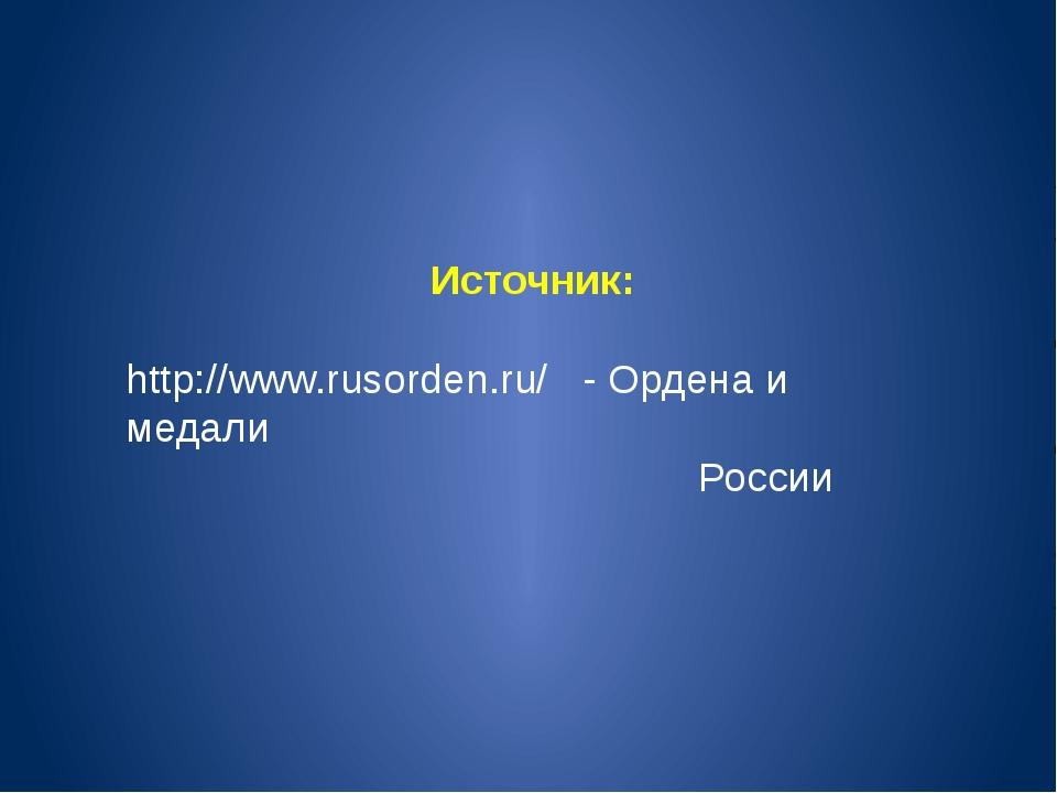 Источник: http://www.rusorden.ru/ - Ордена и медали России