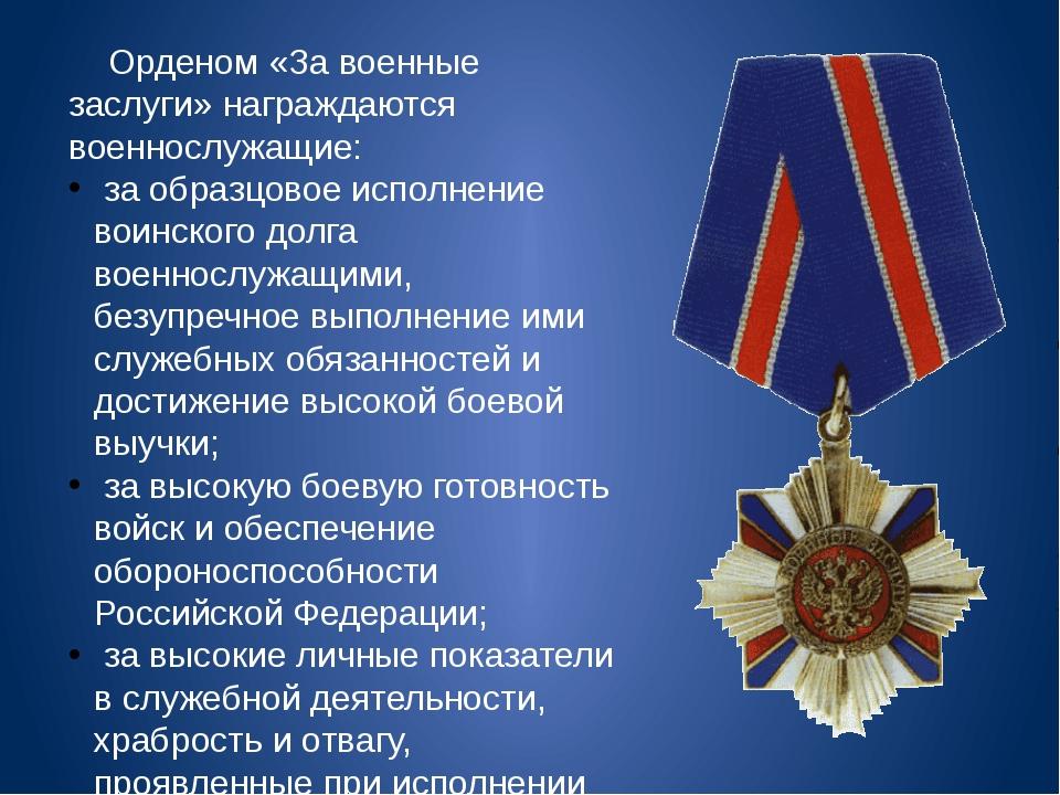 Орденом «За военные заслуги» награждаются военнослужащие: за образцовое испо...