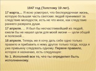 1847 год (Толстому 19 лет). 17 марта.... Я ясно усмотрел, что беспорядочная ж