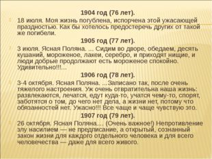 1904 год (76 лет). 18 июля. Моя жизнь погублена, испорчена этой ужасающей пра