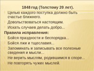 1848год (Толстому 20 лет). Целью каждого поступка должно быть счастье ближне