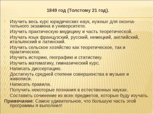 1849 год (Толстому 21 год). Изучить весь курс юридических наук, нужных для ок
