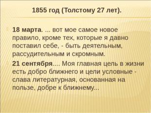 1855 год (Толстому 27 лет). 18 марта. ... вот мое самое новое правило, кроме