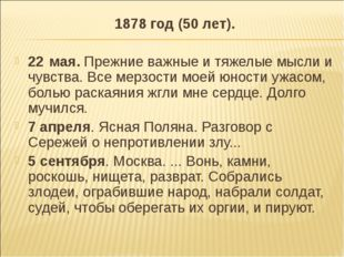 1878 год (50 лет). 22мая. Прежние важные и тяжелые мысли и чувства. Все мерз