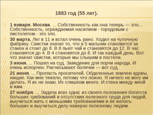 1883 год (55 лет). 1 января. Москва. ... Собственность как она теперь — зло..