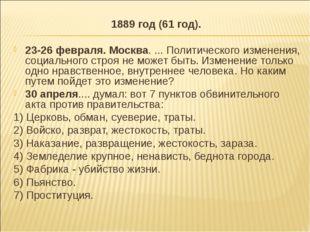 1889 год (61 год). 23-26 февраля. Москва. ... Политического изменения, социа