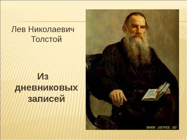 Лев Николаевич Толстой Из дневниковых записей