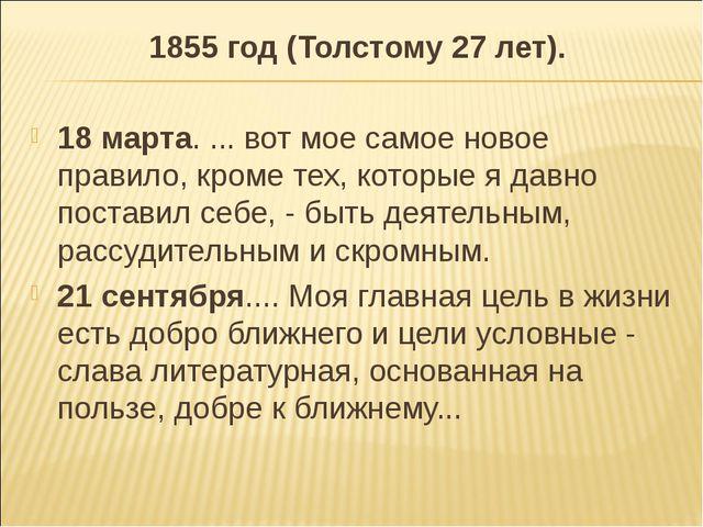 1855 год (Толстому 27 лет). 18 марта. ... вот мое самое новое правило, кроме...