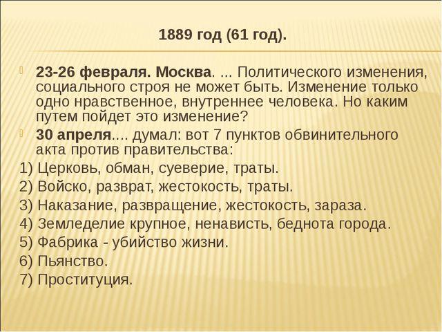 1889 год (61 год). 23-26 февраля. Москва. ... Политического изменения, социа...