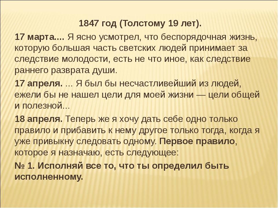 1847 год (Толстому 19 лет). 17 марта.... Я ясно усмотрел, что беспорядочная ж...