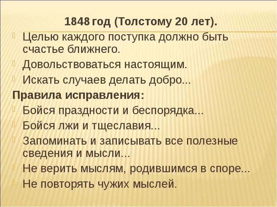 1848год (Толстому 20 лет). Целью каждого поступка должно быть счастье ближне...
