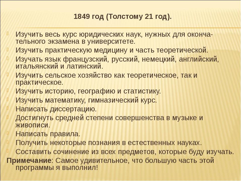 1849 год (Толстому 21 год). Изучить весь курс юридических наук, нужных для ок...