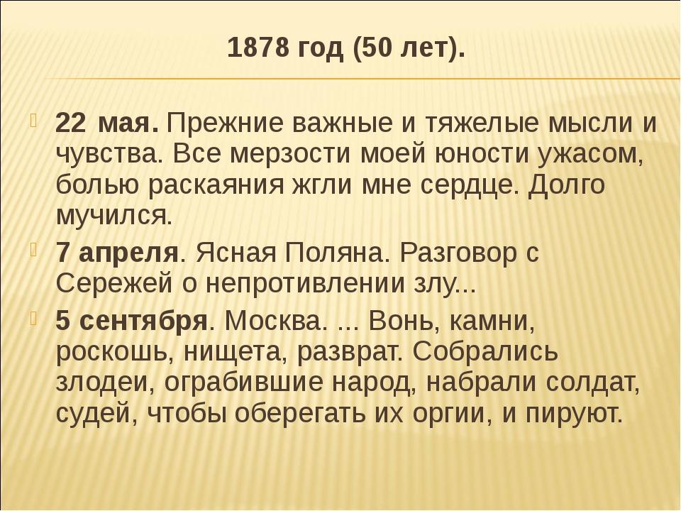 1878 год (50 лет). 22мая. Прежние важные и тяжелые мысли и чувства. Все мерз...