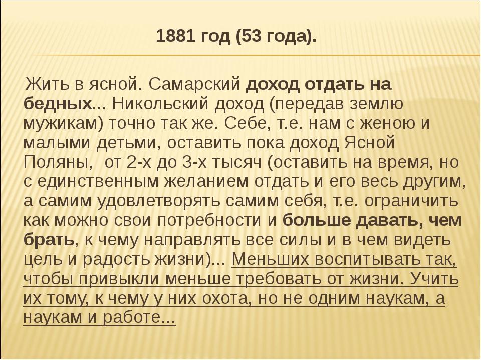 1881 год (53 года). Жить в ясной. Самарский доход отдать на бедных... Никольс...
