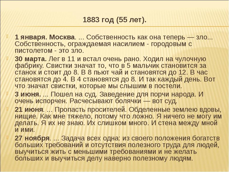 1883 год (55 лет). 1 января. Москва. ... Собственность как она теперь — зло.....