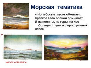 «В ночном купании» « Закат солнца на море» Морская тематика « «МОРСКОЙ БРИ