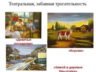 «Зимой в деревне Хмыловка» «Девичьи посиделки» Театральная, забавная трогател