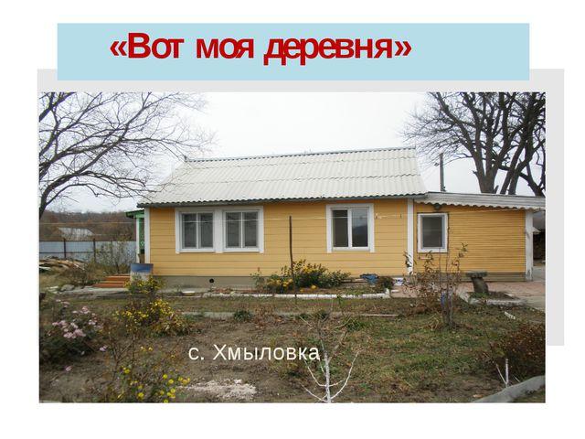 с. Хмыловка «Вот моя деревня»