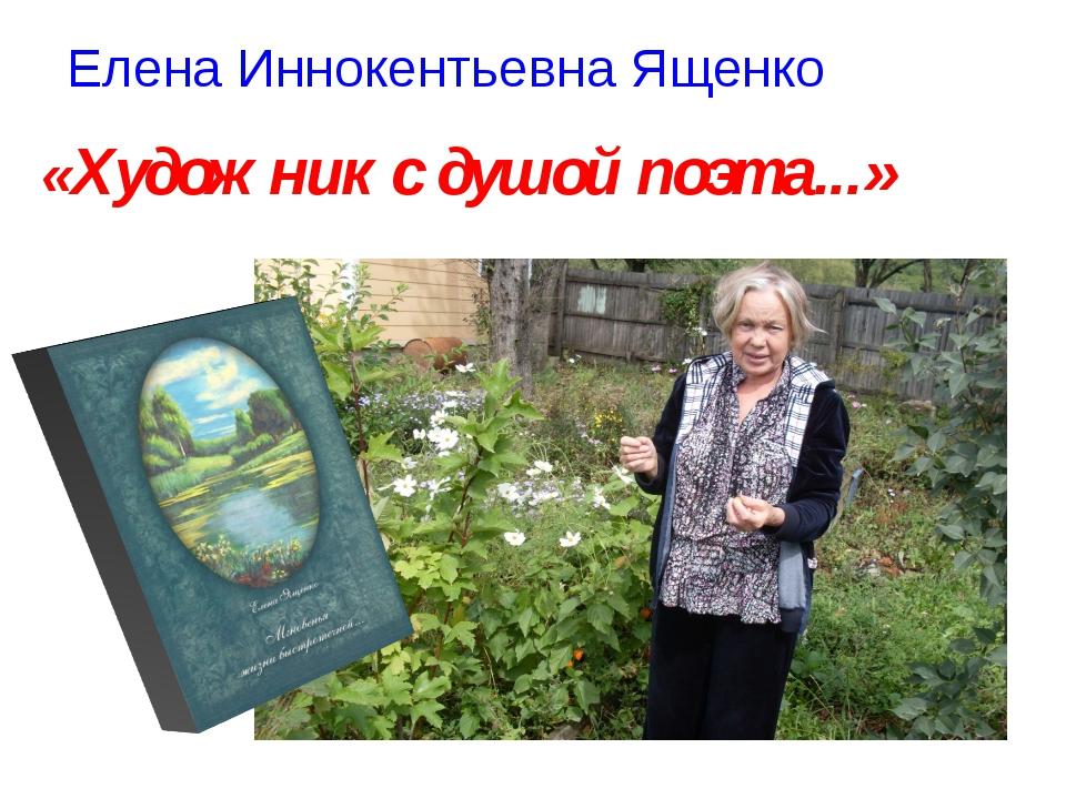 «Художник с душой поэта...» Елена Иннокентьевна Ященко