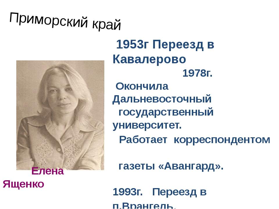Елена Ященко 1953г Переезд в Кавалерово 1978г. Окончила Дальневосточный госу...